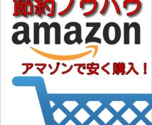 節約!Amazonで安く買う方法を教えます 簡単な手法でAmazonの支払いを節約するノウハウです。