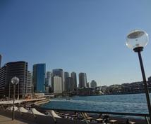 オーストラリア留学経験者が留学の相談のります オーストラリアに留学したい、考えている方、旅行に行きたい方