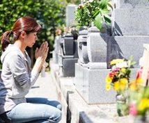 ご先祖様のあなたへの言霊を伝え、代理供養します ご先祖様の今が気になる方。そして御墓参りできていない方必見