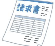 あなたの必要なテンプレート作ります 請求書、見積書、納品書等、書式が必要な場合はご相談ください