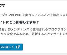 PHPのバージョンをワードプレスのために更新します ワードプレスに「PHPの更新が必要です」が出たときの対策
