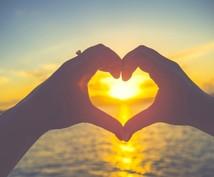 恋愛相談します 輝く恋愛を全力で的確にアドバイス