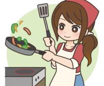 料理が上手になるための3つのコツを教えます 料理が上手な人と料理が下手な人との決定的な違いは、何か。