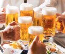 先着10名のみ飲み会でお金を稼げる方法を伝授します 飲み会の時間が負債ではなく資産に変わります。