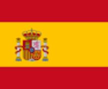 スペイン語の翻訳をします 留学経験を持つ私がスペイン語の書類等を翻訳致します!