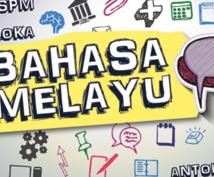 マレーシア旅行で使える!簡単なマレー語教えます 【マレー語ネイティブ】マレー語で簡単なやりとりしてみませんか
