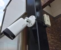 防犯カメラ設置をアドバイスします 防犯カメラ設置を検討されている方へ