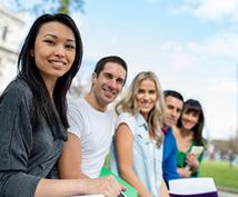 高校交換、大学交換、大学正規 留学相談のります 有意義な留学のための第一歩となる留学相談!