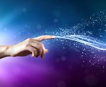 強力な遠隔波動調整で貴方の運気やエネルギーポイントを活性化します。