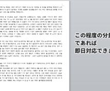 韓国語の入力 承ります 「画像上の韓国語文をテキストファイルにしたい」という方へ
