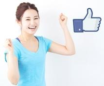 あなたのフェイスブック記事にいいね!します 友達2000人以上のアカウントから投稿に2回いいね!します