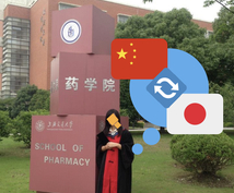 日本語⇄中国語 翻訳/添削します 日中ハーフです!注意書きから文章までお気軽にご相談ください!