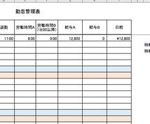 【派遣/アルバイト/事業主さん必見】エクセルで簡単に!給与計算表 勤怠管理