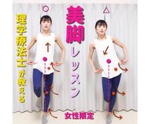 女性限定!!脚の使い方から美脚になる方法教えます 理学療法士が教える美脚になる筋肉のつけ方を一緒に実践