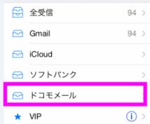 iPhoneドコモメール設定手伝います ドコモのiPhone限定。メールが使えない、使えなくなった