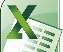 Excelのお悩み伺い・解決します ちょっとしたExcelの相談から、VBAでの業務効率化も!!