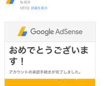 1日でGoogleアドセスに合格出来るか添削します あなたのブログ速攻拝見しアドバイスします