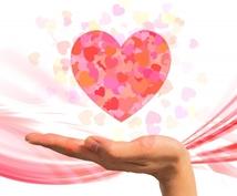 恋愛・結婚に踏み出せない悩み改善いたします 過去の恋愛に心の置き忘れがある方に特におすすめです!