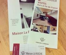 パリ建築巡り!旅のプランニングします 巨匠の建築を堪能する旅をしたいあなたに。
