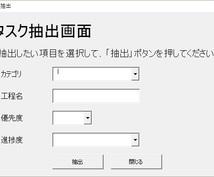 エクセルVBAで作成したタスク管理表を出品します インターネット環境がなく作業管理にお悩みの方!