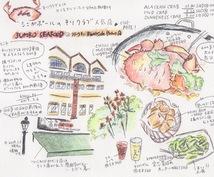 イラストつき!旅の思い出を絵と文章で旅行記にします 旅ブログ歴12年のトラベルライターにお任せください☆