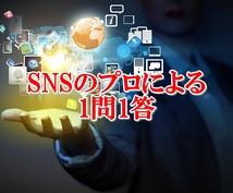 SNS運用の悩み相談・疑問を1問1答します 全世界上位0.02%の拡散力を持つSNSのプロが回答!!