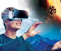 VRでのビジネス立ち上げをサポートします VRについて幅広い知識があるので何でも聞いてね