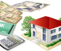賃貸借契約に関するお悩みに何でもお答えします 宅建士、2級FP技能士が豊富な経験に基づき回答いたします!