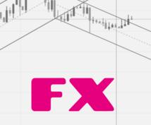 FXを始めたい方、悩んでいる方相談に乗ります 兼業9年、兼業でも続けていける魅力を伝えます