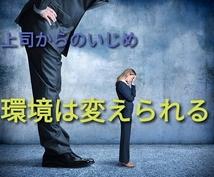 上司にいじめられても、楽しむ環境に変えることがます 会社で上司からのいじめを受けている方★必見★