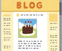 月間5万PV越えのブログに1ヶ月リンクを載せます サイトやブログを宣伝しませんか?スポンサー様を募集しています