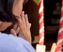 新説‼【特典付き】神社で大開運するヒミツ教えます あなたの祈りの答え、神様から具体的に受けれるようになります。