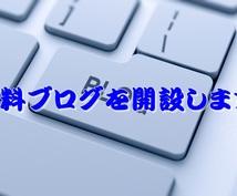 無料ブログを開設します ブログの開設のやり方が分からない問題を解決します。