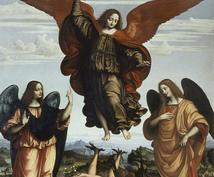 守護天使と3大天使たちのお力で悩みを改善しさせます ミカエル、ガブリエル、ラファエルからのメッセージを届けます