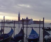 イタリア在住者がイタリア旅行のプランニングをします ご希望に応じて、航空券・ホテルの予約、旅行手配もできます。