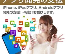 iPadアプリ、Androidアプリ開発の支援!・相談!お受けします。