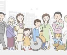 福祉サービスについて相談にのります 誰でもわかる福祉サービスを!!みなさんの為の福祉を!!
