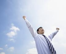 起業をお考えの方支援します(5名限定)