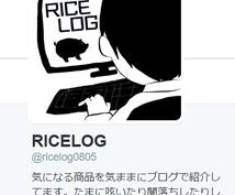 RICELOG(ブログ)であなたのサービスを紹介します。
