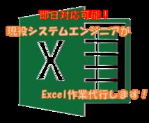 即日対応可能!Excelでデータ入力、集計承ります 画像からでも可能です!現役SEがあなたのお手伝いを致します!