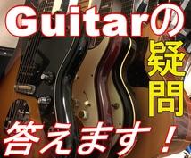 ギターの打ち込みや音作りについてお答えします 年中無休の現役ギタリストが迅速にお答え!プロ経験も豊富