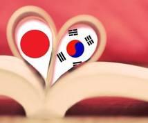 日⇄韓 最短3時間で回答!翻訳します 友達とのやりとり、ファンレターなど、翻訳機だと不安なあなたへ