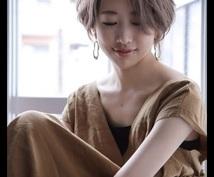 貴方の魅力的なところを解説いたします 自分の魅力に気づき、活かせるヘアメイク・ファッション