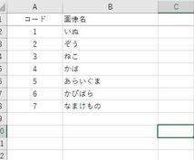 エクセルでフラッシュ暗記カード作ります (画像をランダム表示し、試験問題暗記などに使えます。)