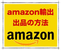 アメリカamazonでの出品の仕方をお教えします Amazon輸出の出品のしかた!