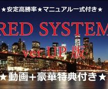 RED SYSTEM/ver.UP版格安で譲ります バイナリーオプション★3種類の矢印出現★動画+豪華特典付き★