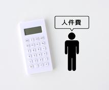 給与計算代行いたします 給与計算が好きなのでお仕事させてください!