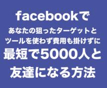 facebook5千人から申請もらった方法教えます ツールを使わず費用も掛けずに5000人から友達申請を貰います
