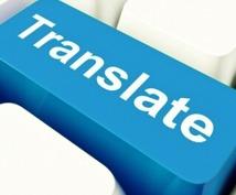 ★日本語→英語翻★翻訳は400字以内。履歴書、Facebook投稿、メールの添削も対応可能