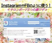ホットペッパービューティー、インスタ化します InstagramやFBのように集客する方法、知りたくない?